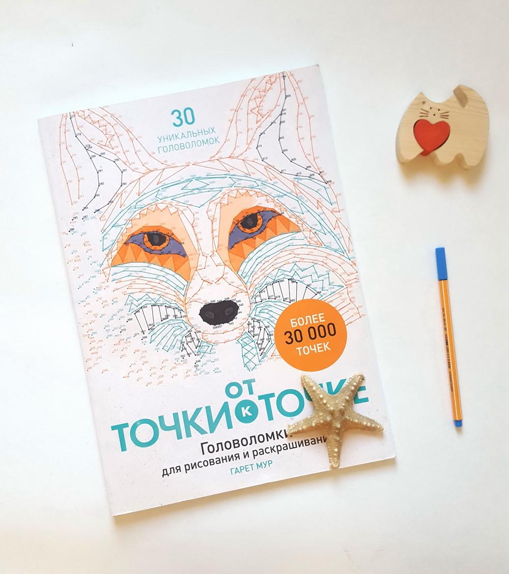 От точки к точке - классная книга, чтобы расслабиться - leffka.ru