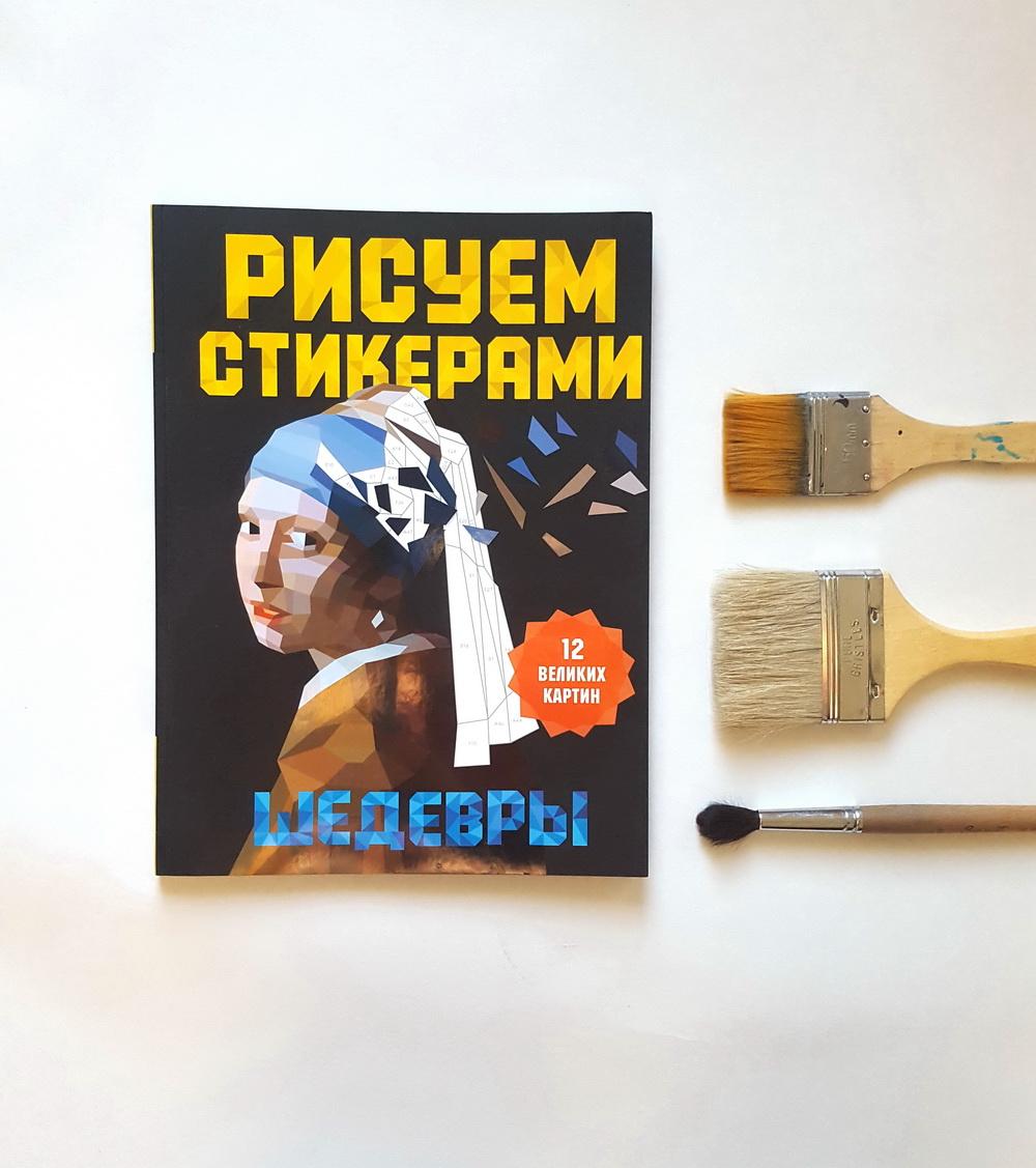 Рисуем стикерами - классная книга, чтобы расслабиться - leffka.ru