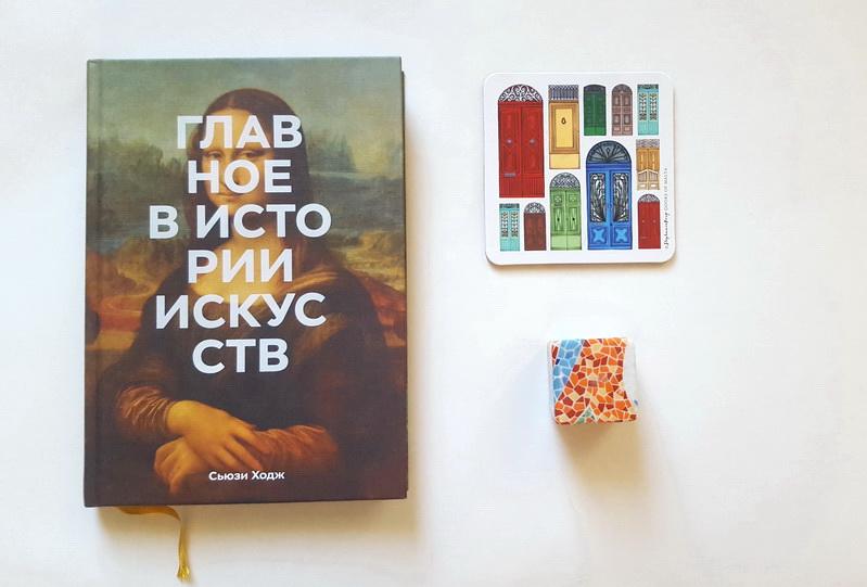 Книга: Сьюзи Ходж «Главное в истории искусств» - leffka.ru