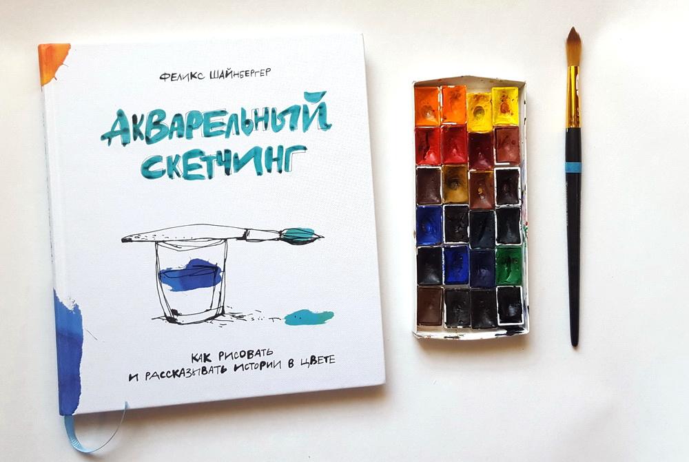 Рецензия на книгу Акварельный скетчинг - leffka.ru