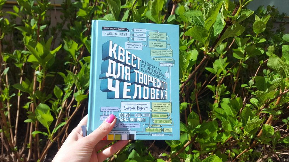 Рецензия на книгу Квест для творческого человека - leffka.ru