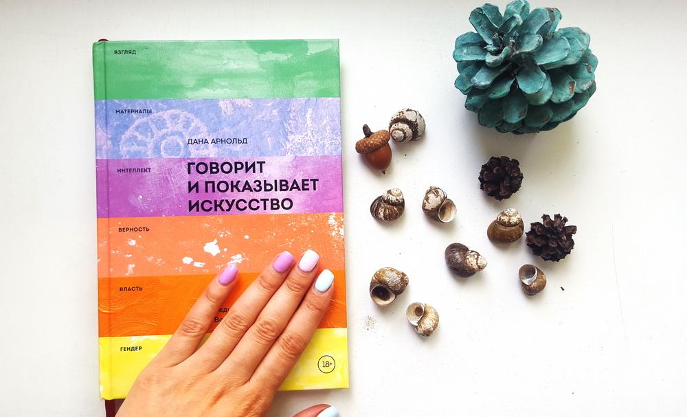 Рецензия на книгу Говорит и показывает искусство Даны Арнольд - leffka.ru
