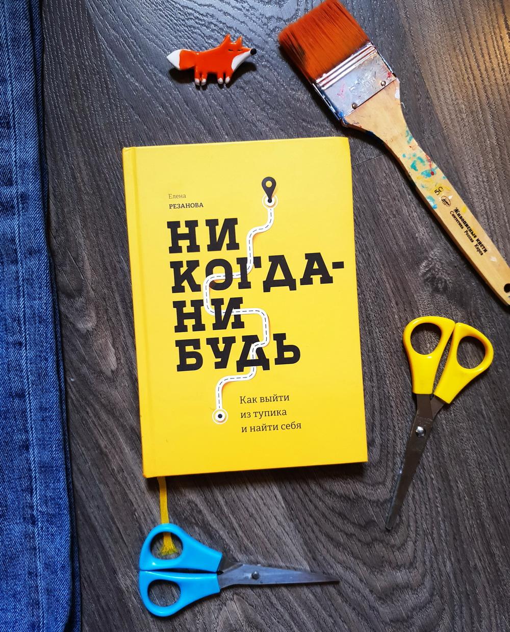 Рецензия на книгу Елены Резановой - Никогда-нибудь - leffka.ru