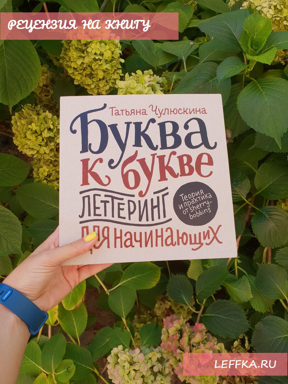 Рецензия на книгу Буква к букве - leffka.ru