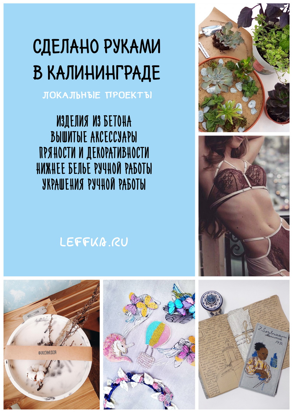Сделано в Калининграде - обзор локальных проектов - leffka.ru