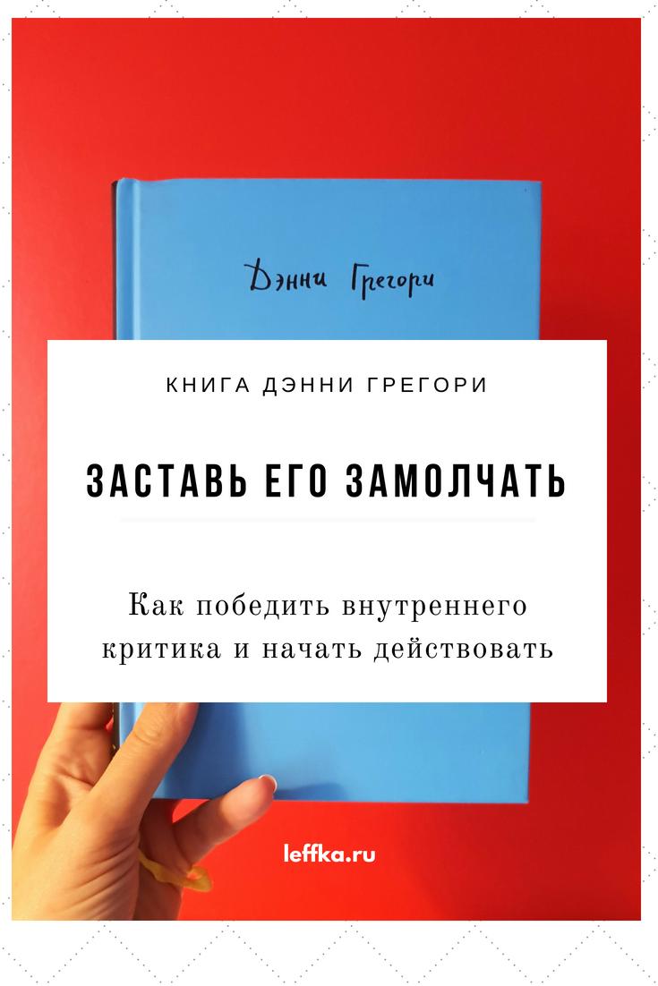 Рецензия на книгу Дэнни Грегори Заставь его замолчать