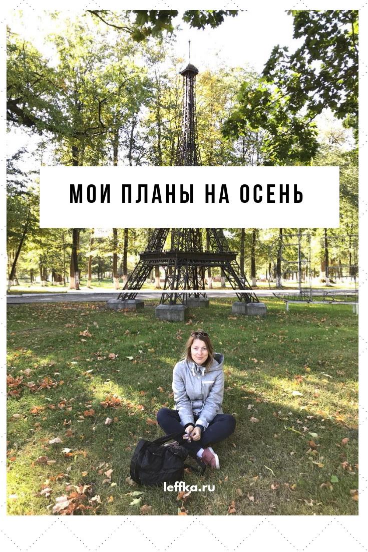 Мои планы на осень - leffka.ru