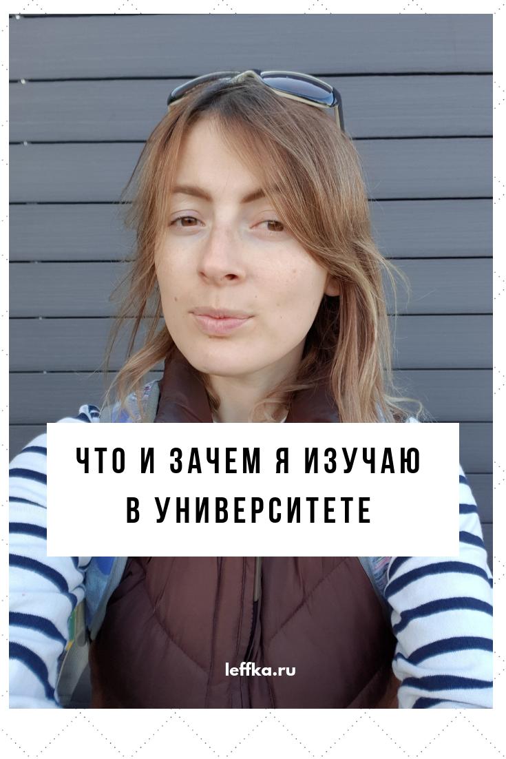 Как я учусь в университете на экскурсовода и зачем мне это нужно - leffka.ru